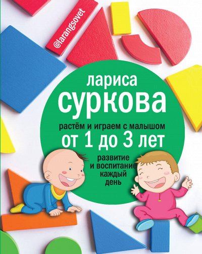 Издательство АСТ Миллионы книг для лучшей жизни — Популярная психология