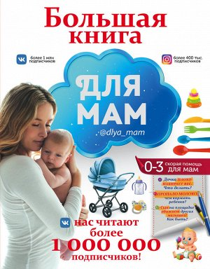 . Большая книга для мам