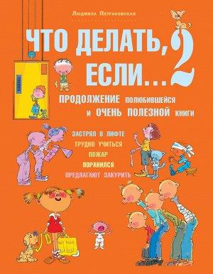 Петрановская Л.В. Что делать, если... 2