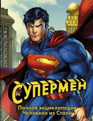 Уоллес Дэниел Супермен. Полная энциклопедия человека из стали