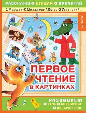 Маршак С.Я., Михалков С.В., Остер Г.Б. Первое чтение в картинках