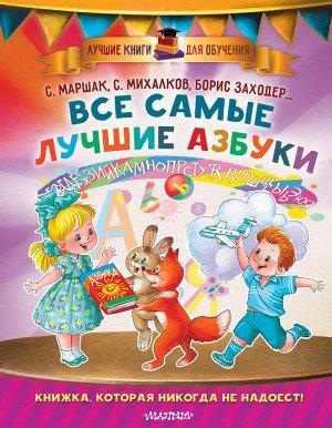 Маршак С.Я., Заходер Б.В., Карганова Е.Г. Все самые лучшие азбуки