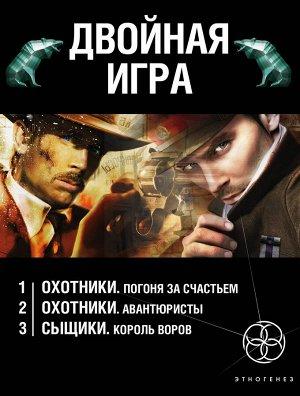 Дубровин М., Бортникова Л. Двойная игра (комплект из 3 книг)