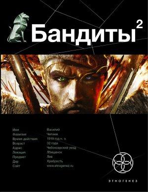 Лукьянов А.С. Бандиты. Книга вторая. Красные и белые