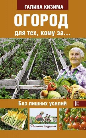 Кизима Г.А. Огород для тех, кому за... без лишних усилий