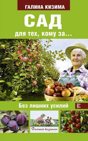 Кизима Г.А. Сад для тех, кому за... без лишних усилий
