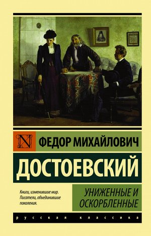 Достоевский Ф.М. Униженные и оскорбленные