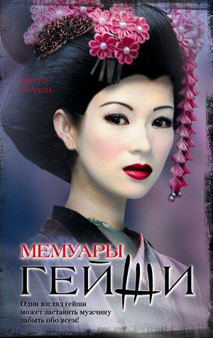 Голден Артур Мемуары гейши