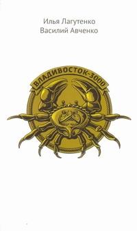 ПОДАРЮ Владивосток-3000 от Ильи Лагутенко