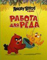 Стивенс С. Angry Birds. Работа для Реда