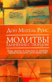 Издательство АСТ Миллионы книг для лучшей жизни — Эзотерика. самопознание. тайные явления