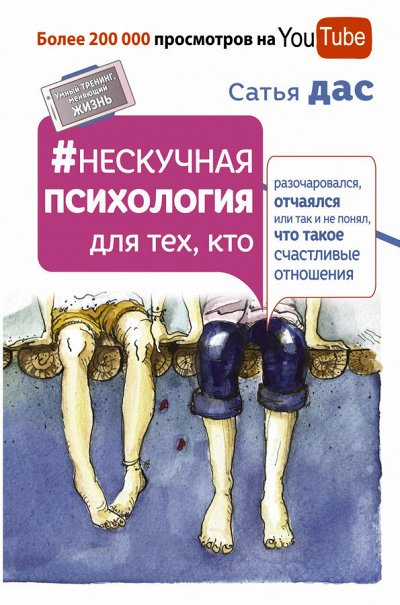 Издательство АСТ Миллионы книг для лучшей жизни — Эзотерика. самопознание. тайные явления — Художественная литература