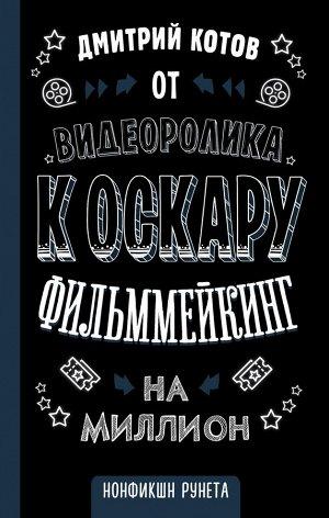 Котов Д. От видеоролика к Оскару. Фильммейкинг на миллион