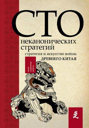 Ральф С. Искусство войны. 100 неканонических стратегий