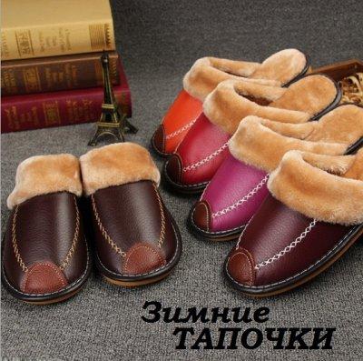 Тренд сезона - модные ботинки и сапожки  — Утеплённые тапочки — Тапочки