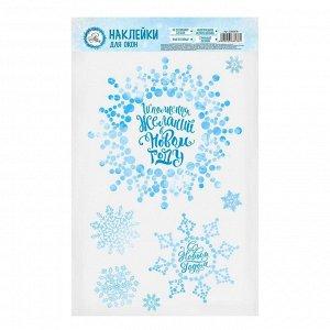 Наклейки на стекло «Искристые снежинки», 20 ? 34 см