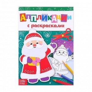 Аппликации новогодние с раскрасками «Дедушка Мороз», 20 стр.