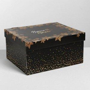 Складная коробка «Чудеса случаются», 31,2 ? 25,6 ? 16,1 см