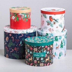Набор подарочных коробок  5 в 1 «Европейский», 13 ? 14?19.5 ? 22 см