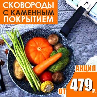 #Осенние новинки💥Набор сковородок AMERCOOK от 399 руб -5!  — Акция! Сковороды с силиконовым покрытием! — Сковороды