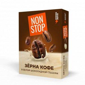 Зерна кофе в белой шоколадной глазури Non Stop 25 гр.