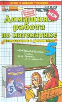 ГДЗ Зубарева Математика 5 кл.