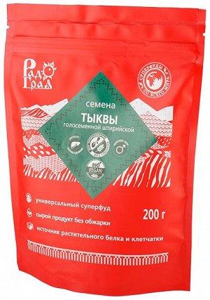 Семена тыквы голосеменной штирийской 200 гр.