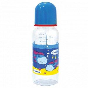 """Сказка Детская бутылочка(рожок) для кормления рисунок """"Подводный мир"""" 250 мл 1164"""