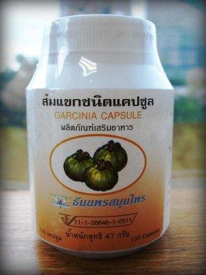 Гарциния Камбоджийская (Garcinia cambogia)