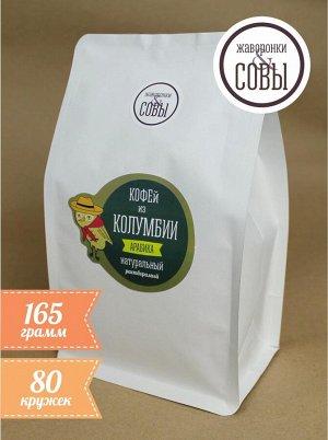 Кофе растворимый 100% (КОЛУМБИЯ), 165г
