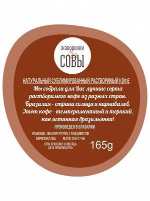 Кофе растворимый 100% (БРАЗИЛИЯ), 165г