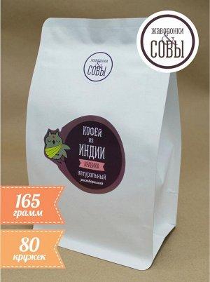 Кофе растворимый 100% (ИНДИЯ), 165г