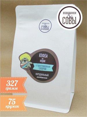 Кофе растворимый с тростниковым сахаром. 327 г