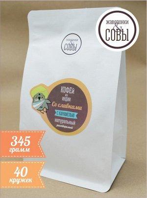 Кофе растворимый со сливками и карамелью. 345г