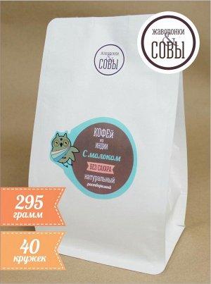 Кофе растворимый с кокосовым молоком. 295г