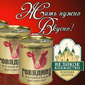 Экспресс! Тушенка по ГОСТу! Новое поступление! — ГОВЯДИНА ТУШЕНАЯ ВЫСШИЙ СОРТ! Производство Беларусь!! — Мясные