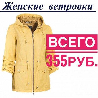 От Мала до Велика!Одевайся вся семья!🍃Приятная цена🌞 — Всего 355 рублей! Ветровки. Хлопок 100% — Ветровки и легкие куртки