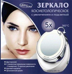 Зеркало косметологическое с подсветкой 5-ти кратное увеличение LM110 Gezatone