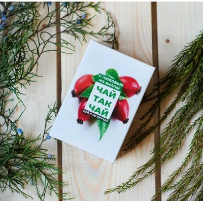 ™🌿Фабрика Здоровья Бизорюк-Натуральная Косметика🔝💕  — Чай  — Витамины, БАД и травы