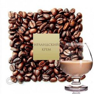 Кофе зерно ароматизированный Ирландский крем