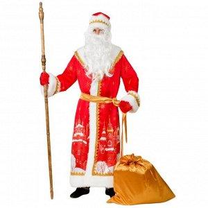Карнавальный костюм «Красный город», Дед Мороз, шуба, шапка, пояс, варежки, борода, мешок, р. 54-56, рост 188 см