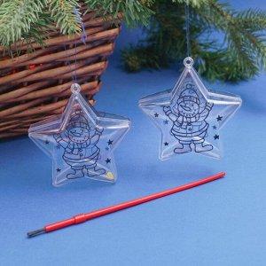 Набор новогодних украшений под раскраску «Звезда» 2 шт., размер собранного 8 см, МИКС