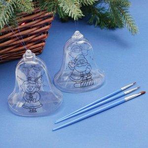 Новогоднее украшение под раскраску «Колокольчик» размер собранного 8 см, МИКС