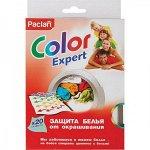 ПАКЛАН Салфетки Color Expert защита белья от окрашивания 20 шт