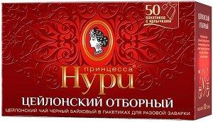 Чай Принцесса Нури Double Отборный пакет с/ярл (Цейлон) 2г 1/50/18, шт