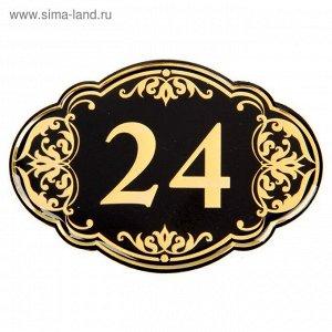"""Дверной номер """"24"""", черный фон, тиснение золотом"""