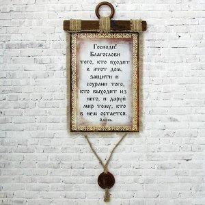"""Сувенир свиток """"Универсальная молитва"""""""