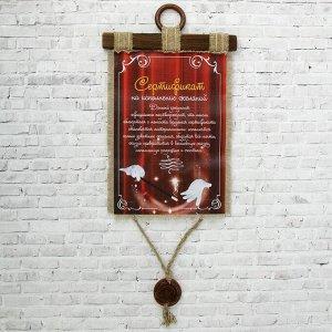 "Сувенир свиток ""Сертификат на исполнение желаний"""