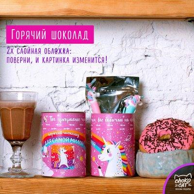 Праздник к нам приходит! 🎄Вкусные подарки от 6.5 руб 😊 — Волшебный горячий шоколад — Какао и горячий шоколад