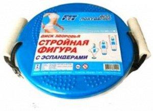 Диск здоровья Стройная Фигура (с эспандерами), пакет.25см